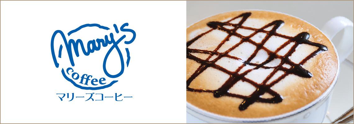 マリーズコーヒー