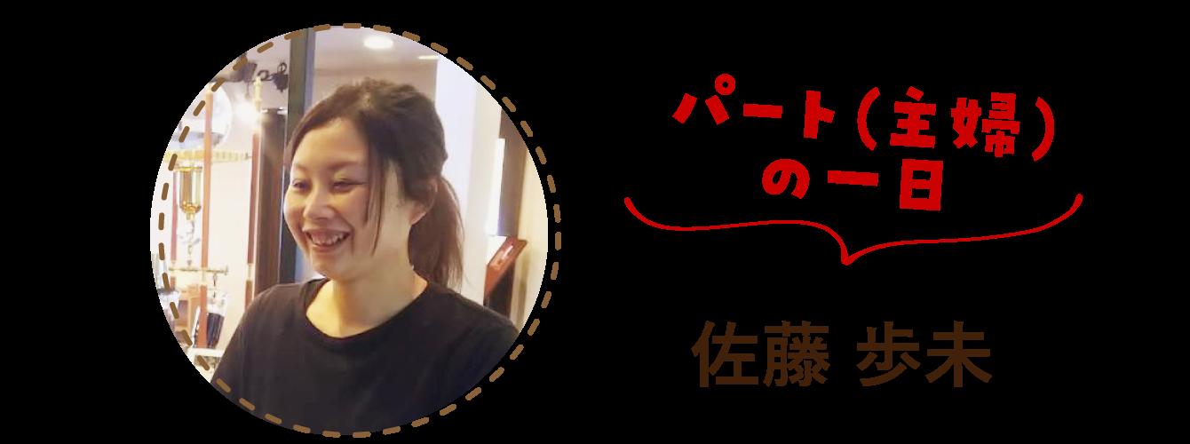 パート(主婦)の一日:マリーズコーヒー 佐藤歩未