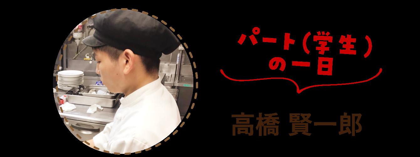 パート(学生)の一日:マリーズコーヒー 高橋賢一郎