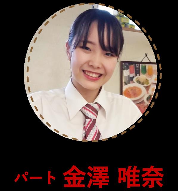 マンママリー郷ケ丘店:パート 金澤唯奈