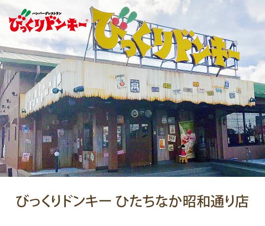 ひたちなか昭和通り店