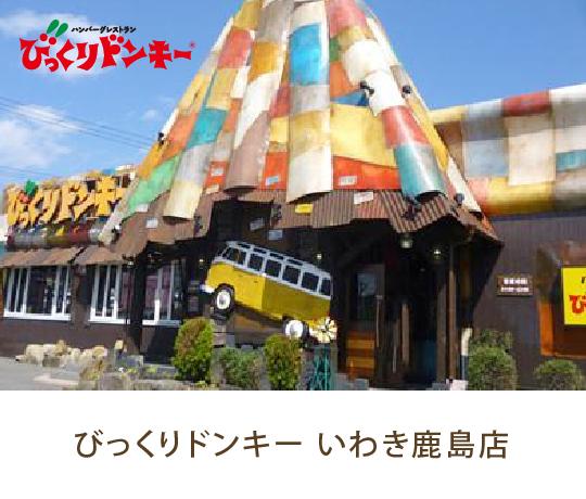 いわき鹿島店