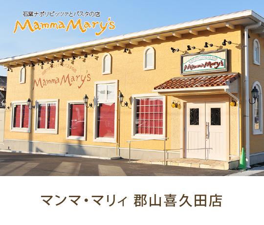 郡山喜久田店