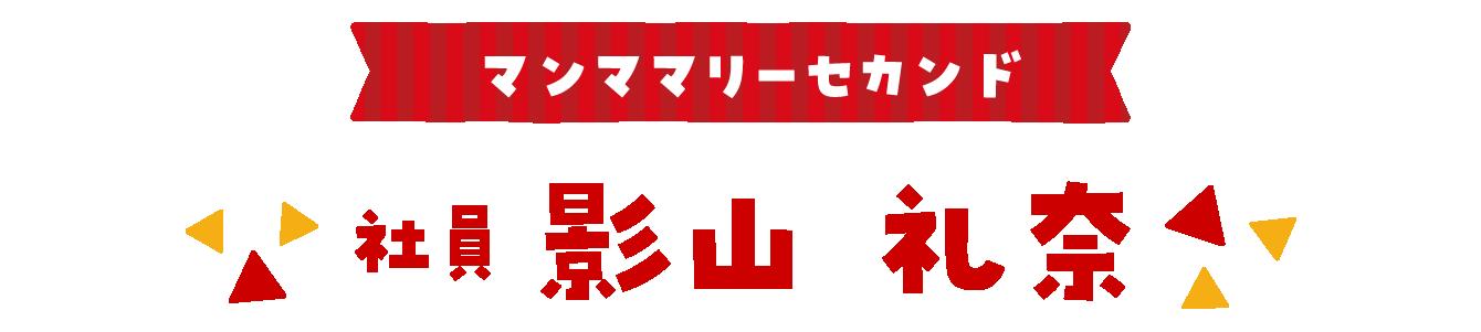 マンママリーセカンド:社員 影山礼奈