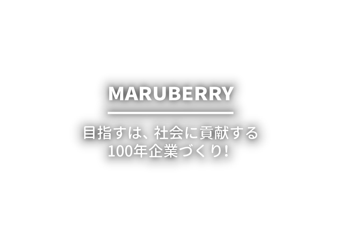 MARUBERRY