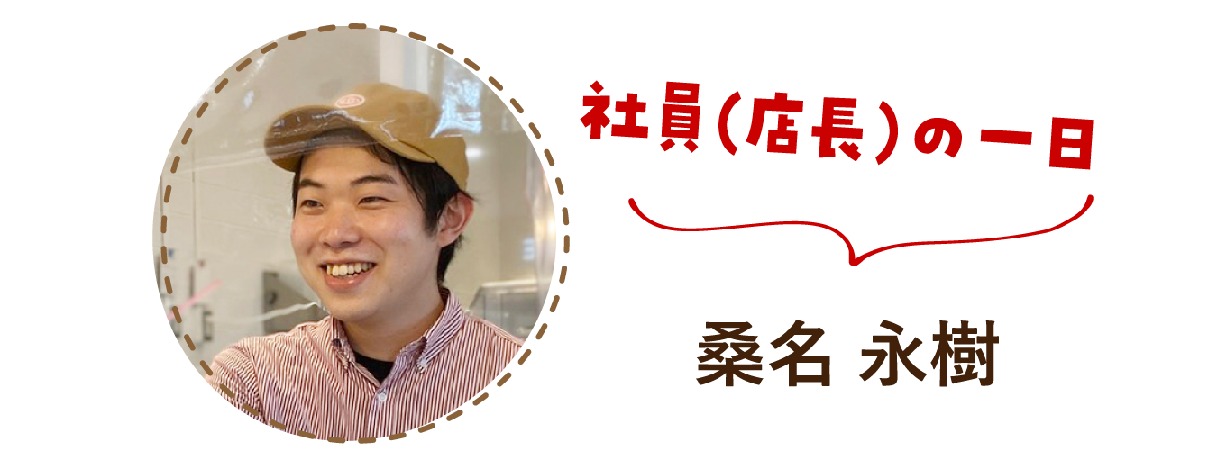 社員(店長)の一日:イオンモールいわき小名浜 桑名永樹
