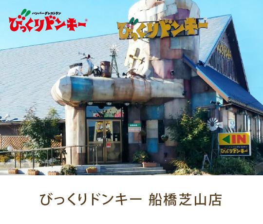 船橋芝山店