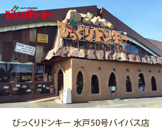 水戸50号バイパス店