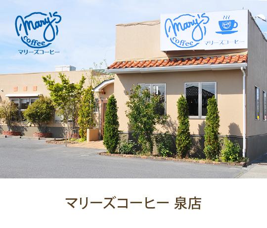 マリーズコーヒー泉店
