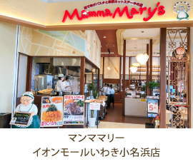 イオンモールいわき小名浜店