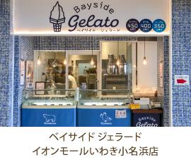 ベイサイド ジェラード イオンモールいわき小名浜店